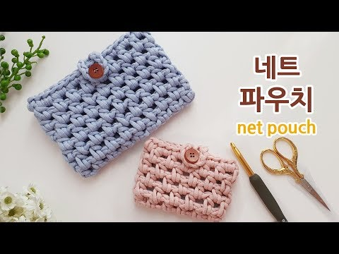 코바늘 동백이 네트 파우치 카드지갑 crochet net pouch card holder