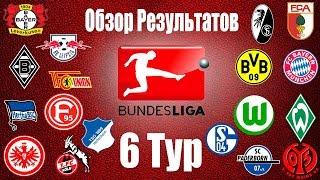 бундеслига Чемпионат Германии 2019/2020 Результаты 6 тур ТаблицаРасписание 7 го тура