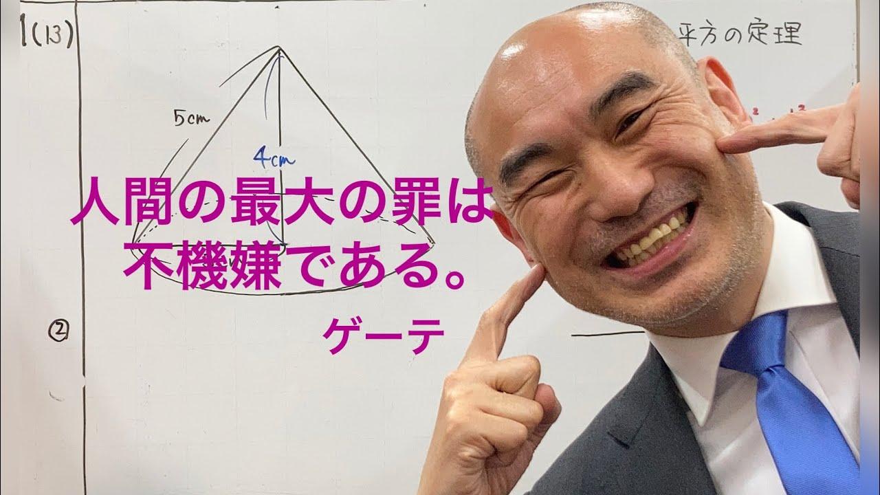 令和2年度 埼玉県入試 数字 学力検査 【大問1(13)②】