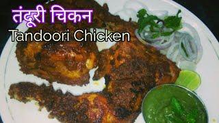 गैस स्टोव पे बनाये बाजार से भी अच्छा तंदूरी चिकन|Tandoori chicken Without Oven|Chicken Tandoori|