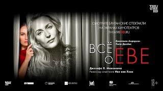 «ВСЁ О ЕВЕ» в кино со сцены театра Ноэла Кауарда