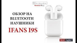 Огляд Bluetooth навушників Ifans I9S - TWS