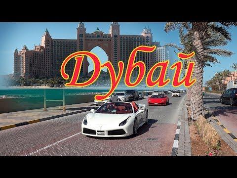 Дубай 4К. Из