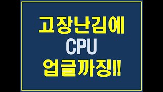 노트북 cpu 교체 , 업그레이드 가능할까요 ?? 엘지…