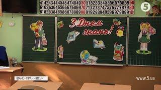 Останні приготування до НУШ: наскільки готові школи та вчителі до 1 вересня