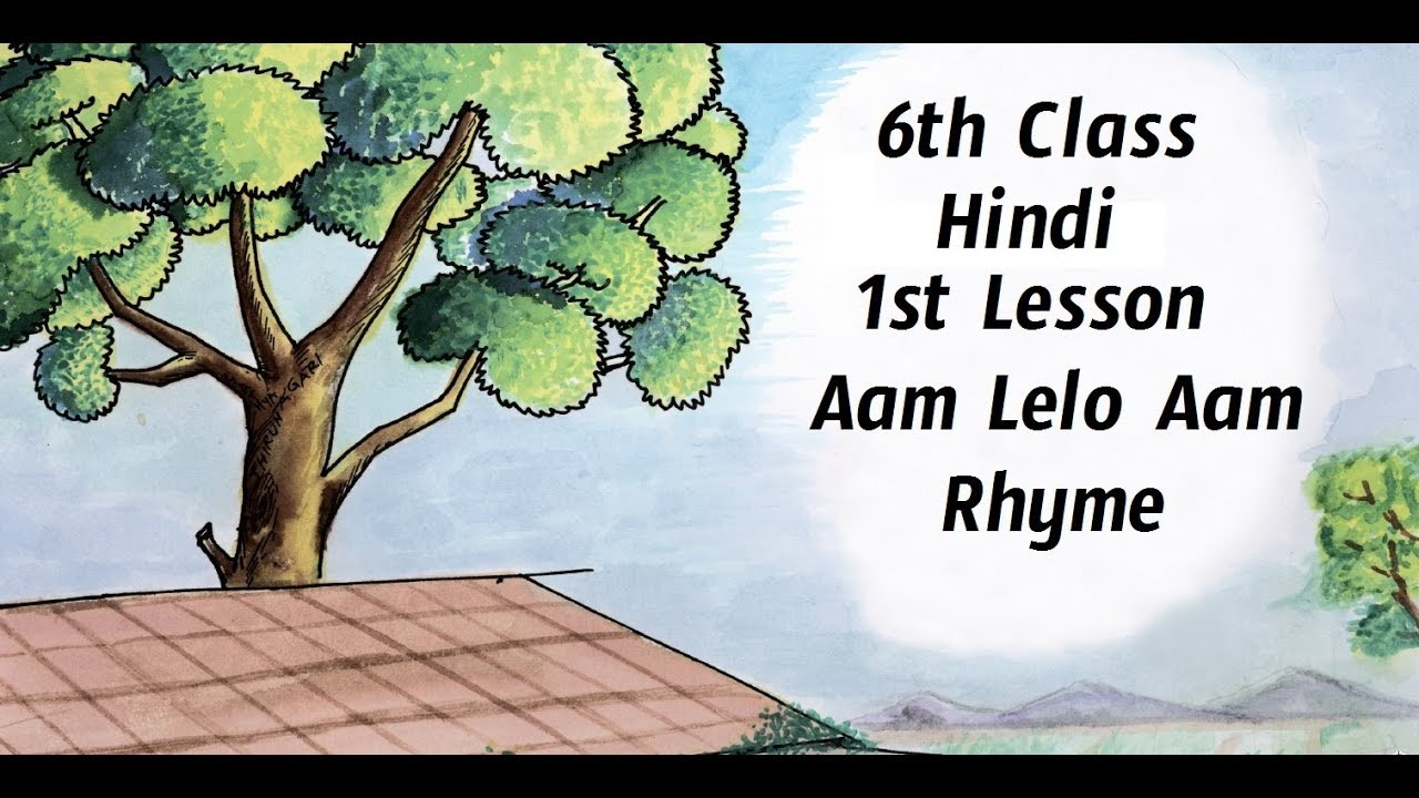 Aam Lelo Aam Hindi Rhyme, 6th Class, Hindi, 1st Lesson