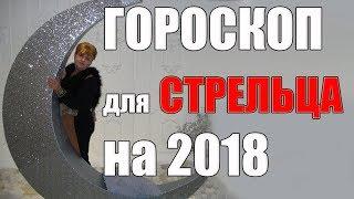 видео Гороскоп на 2018 год Стрелец: для мужчин и женщин, любовный, денежный ...