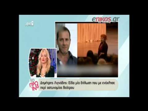 Λιγνάδης: Mε ενόχλησε η δήλωση της Διαβάτη