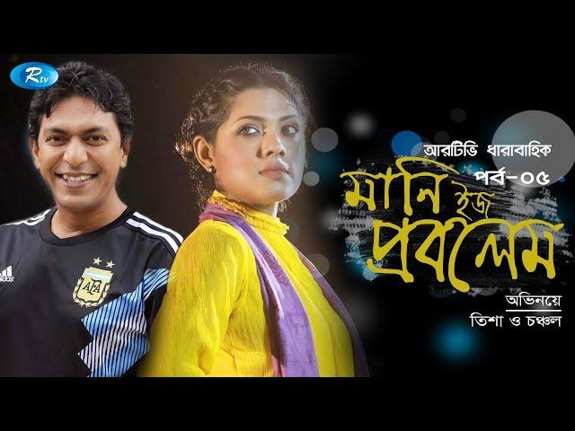 Money is Problem   Episode 05   মানি ইস প্রবলেম   Chanchal   Tisha   Ejaz   Mishu   Rtv Drama Serial
