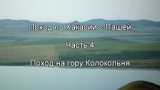 Поход по Хакасии с Пашей. Часть 4. Поход на гору Колокольня.