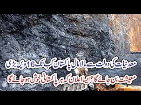 Begst Reserves Of Petrol, Gas And Gold Discover In Pakistan? پاکستان میں پٹرول گیس دریافت؟