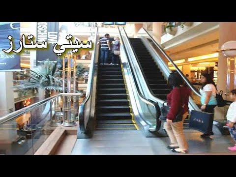 3969f44da4005 مول سيتى ستارز، مول تجارى، القاهرة، مدينة نصر، ترفيهى، سوبر ماركت، فيديو  يوتيوب