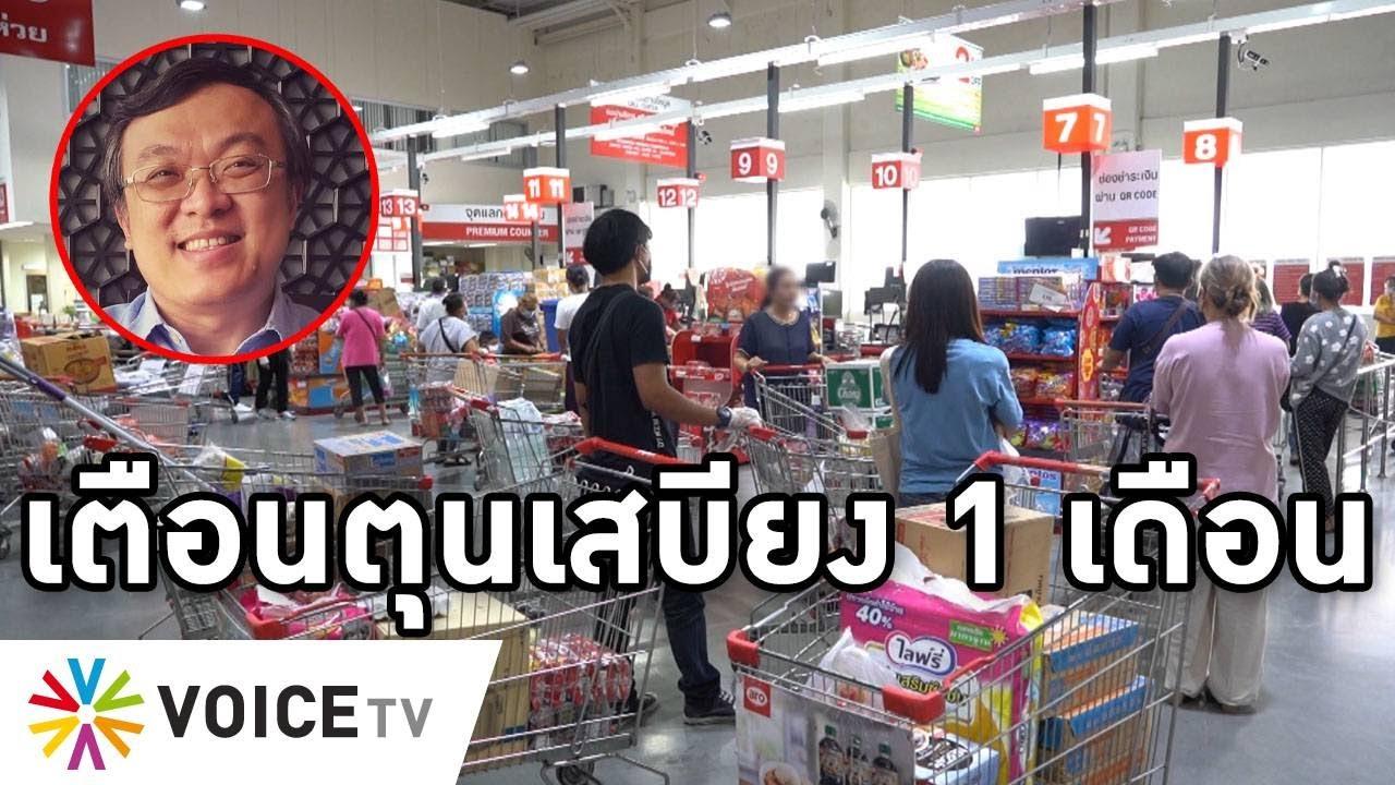 Overview-เตือนคนไทยตุนเสบียง 2-4 สัปดาห์ หมอชี้ไทยป่วยรุนแรงสูงสุดอาเซียน กทม.ครึ่งล้านไม่แสดงอาการ