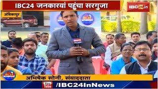 IBC24 Jankarwan Ambikapur CG | IBC24 जनकारवां अंबिकापुर छत्तीसगढ़