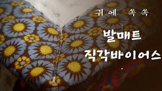 134꿈꾸는재봉틀/발매트만들기/직각바이어스