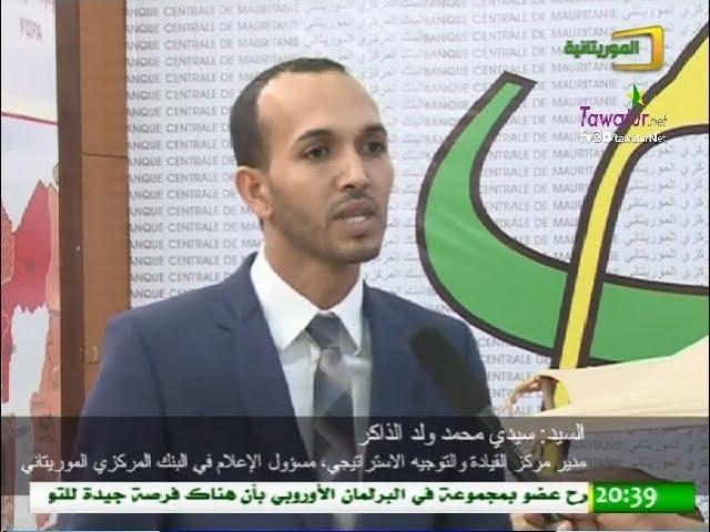 النسخة الثانية من معرض البنك المركزي حول تاريخ وآفاق العملة الوطنية - قناة الموريتانية