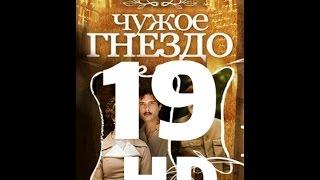 Чужое гнездо (19 серия из 60) HD качество (1080i) Русский сериал