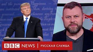 Импичмент Трампа: «Карточный домик» и «Клан Сопрано»   Новости