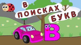 Буква В. Учим алфавит с машинкой Тосей.Учим буквы. Развивающие мультики для детей.