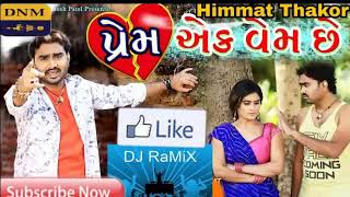 JIGNESH KAVIRAJ || Prem Ek Vem Chhe DJ Ramix Song FULL BASS