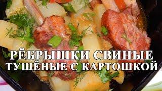 видео Картофель со свинными ребрышками в горшочке