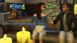 The Sims 4 - Династия Вампиров Грин - Часть 17