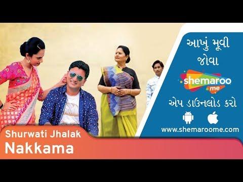 nakkama-|-shurwati-jhalak-|-prapti-ajwalia-|-tushar-dave-|-superhit-gujarati-movie