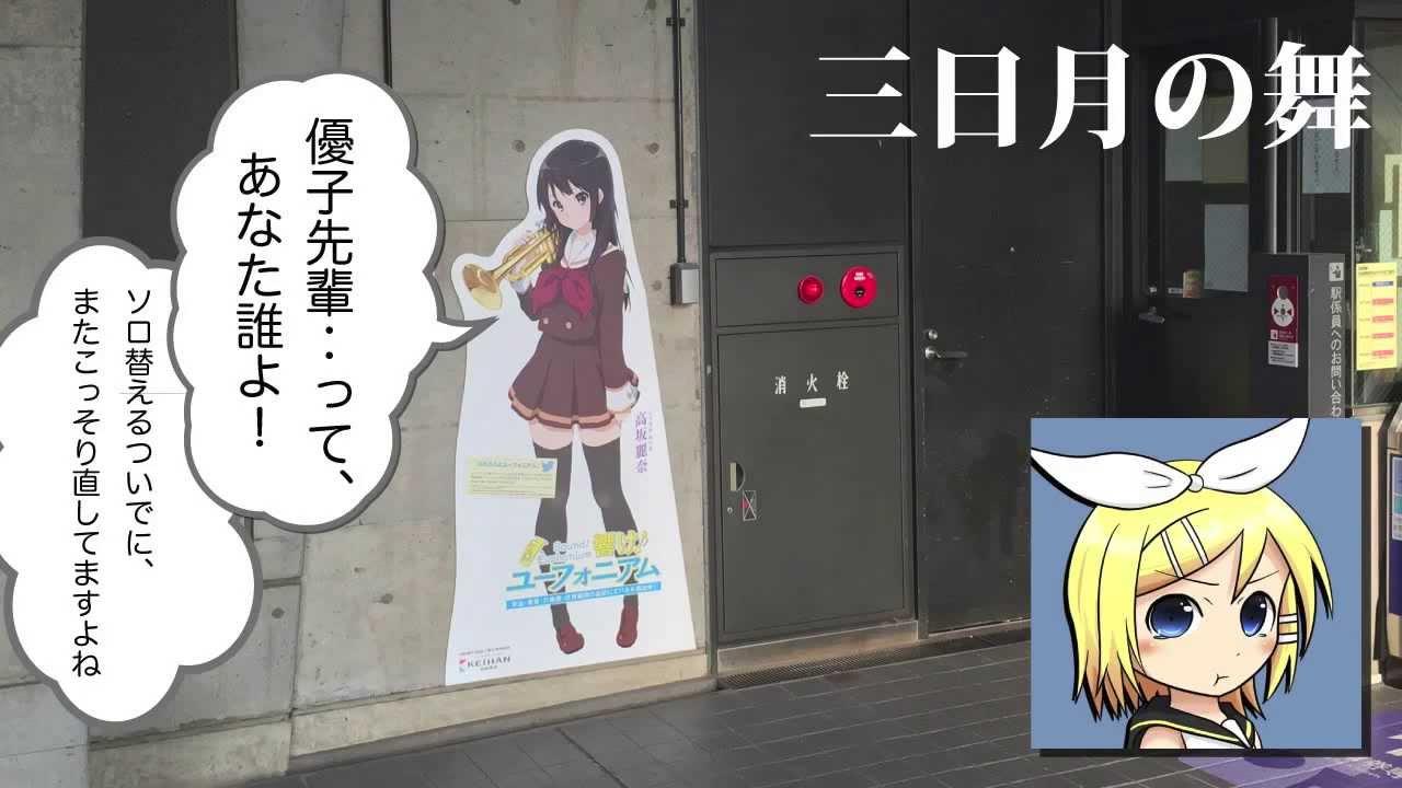 三日月の舞 (Trp solo / Ribon-chan ? ver.) Hibike! Euphonium Mikazuki no Mai - YouTube