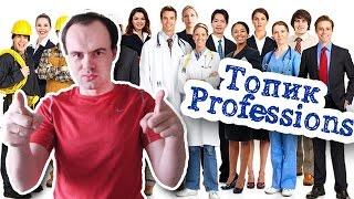 Профессии топик Professions. Моя будущая профессия My future profession. Профессия врача доктора