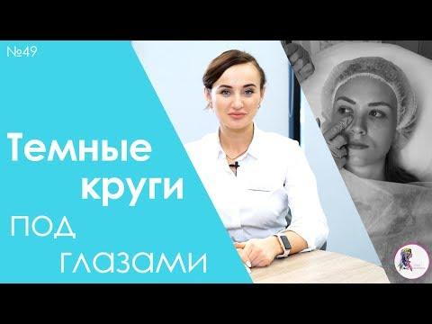 Как Убрать Темные Круги под Глазами ✿ Советы от Косметолога Светланы Киричук