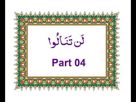 Learn Quran With Tajweed 003 Surah Aal E Imran Ayah 92 To 100 Para 4 Quran Teacher Sheikh Saifullah