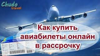Как купить авиабилеты онлайн в рассрочку(, 2016-10-05T08:16:53.000Z)