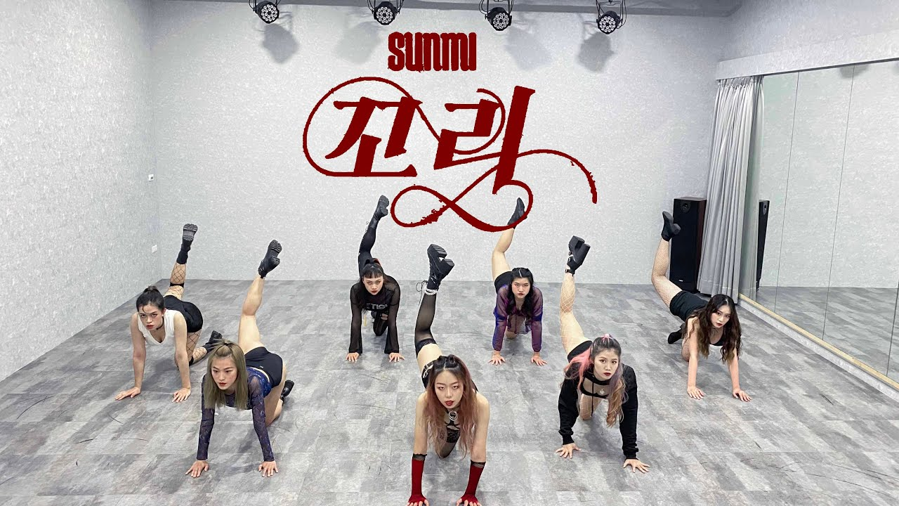 Download 선미(SUNMI) - 꼬리(TAIL) dance cover by Clover女姬🍀(feat.小賴/馬妹/Kelly/噴噴) Taiwan