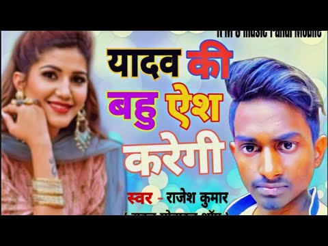 Yadav Ji Ki Bahu Banke Aish Karoge    यादव जी की बहू बांके ऐश करेगी