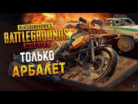 ТОЛЬКО АРБАЛЕТ в Battlegrounds ( Pubg Mobile ) | Lite Game