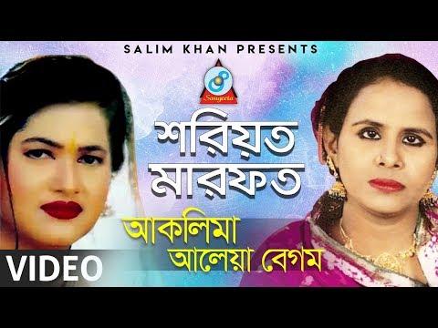 Aklima, Aleya Begum - Shariat Marfot | শরিয়ত মারফত | Pala Gaan | Bangla Baul Song 2018 | Sangeeta