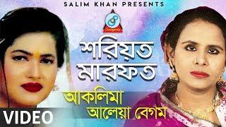 Shariat Marfot | শরিয়ত মারফত | Aklima, Aleya Begum | Pala Gaan | Bangla Baul Song 2018 | Sangeeta
