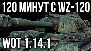 WZ-120 - Самый апнутый китайский СТ World Of Tanks