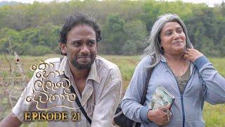 Kohollawe Dewathavi | Episode 21 - (2021-03-10) | ITN Thumbnail