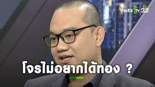 วิเคราะห์โจรไม่ปกติ วางแผนอย่างดี อยากได้ทองจริงหรือไม่ | ถามตรงๆกับจอมขวัญ | ThairathTV