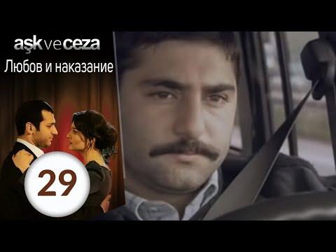 Любовь и наказание серия 29