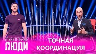 Удивительные люди. 4 Сезон. 2 выпуск. Олег Кольвах. Точная координация