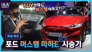 """'최초 시승' 포드 머스탱 마하E """"SUV 전기차에 왜 머스탱의 이름을 붙였을까?"""""""