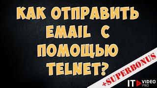 Как отправить email с помощью telnet и SMTP?(В видео вы узнаете, как отправлять электронную почту из командной строки с помощью утилиты telnet и команд..., 2016-12-10T07:24:06.000Z)