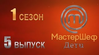 «МастерШеф. Дети». 1 сезон. Выпуск 5