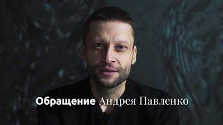Обращение Андрея Павленко