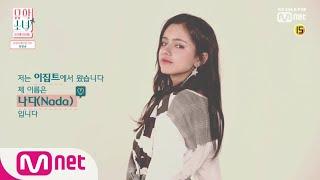 UHSN [유학소녀] 나다(NADA)가 5월 23일 (목) 밤 11시 여러분을 찾아옵니다♥