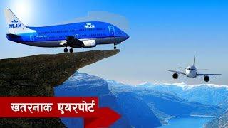 बिश्वका केही एयरपोर्टहरु || Airports in the World || Bishwo Ghatana