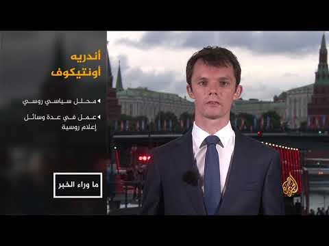 ما وراء الخبر-هل منحت واشنطن الضوء الأخضر لمهاجمة درعا؟  - نشر قبل 1 ساعة