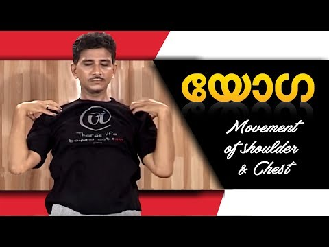 Body management | Movement of shoulder & Chest | Yoga for Old Age, Sciatica & Back Pain in Malayalam